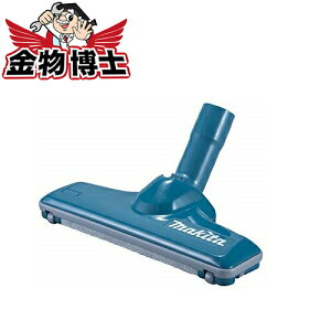 マキタ 充電式クリーナー フロア・カーペットノズル A-66248(ブルー) マキタ クリーナー マキタ 掃除機