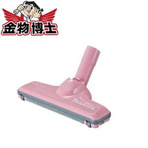 マキタ 充電式クリーナー フロア・カーペットノズル A-61282(ピンク) マキタ クリーナー マキタ 掃除機 マキタ 掃除機 ノズル