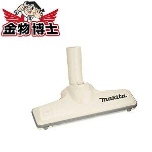 マキタ 充電式クリーナー フロア・カーペットノズル A-59922(アイボリー) マキタ クリーナー マキタ 掃除機