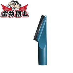 マキタ 充電式クリーナー 棚ブラシ A-66254(ブルー) マキタ 掃除機 マキタ クリーナー マキタ 棚ブラシ