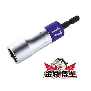 ソケット/ソケットビット 電動ドリル用 【TOP工業  EDX-17】サイズ17mm 6角 六角軸シャンク(6.35mm)