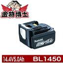 バッテリ / バッテリー / 電池 【マキタ BL1450 (A-59259)】リチウムイオン 14.4V 5.0Ah 小型・軽量・高容量!継ぎ…