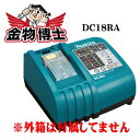 充電器 【マキタ DC18RA(JPADC18RA】※外箱は付属しておりません。7.2V〜18Vのバッテリ充電可能