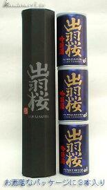 手造り本格吟醸酒「出羽桜 吟醸缶180ml」×3缶【専用パッケージ入り】