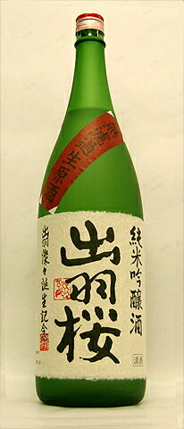 出羽桜-DEWA33無濾過1800ml