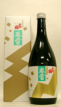 超辛口大吟醸!【「大吟醸 春雷」720ml】<出羽桜>