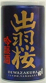 上質を少し味わう!手造り本格吟醸酒「出羽桜 吟醸缶180ml」