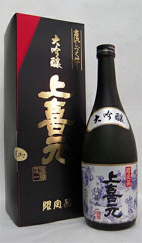古流雫採り限定品「大吟醸上喜元」<酒田酒造>
