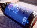 山葡萄の味わいタップリ♪【「子宝 月山の山ぶどう」720ml】<楯の川酒造>