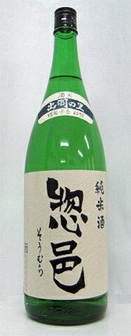 惣邑-純米出羽の里1800ml