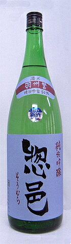 惣邑-純米吟醸羽州誉1800ml