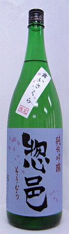惣邑-純米吟醸羽州誉舞いさくら1800ml