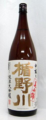 楯野川-中取り純米大吟醸美山錦1800ml