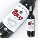 地元で愛される人気のワイン♪【「蔵王スターワイン(赤・辛口)」720ml】<山形県・タケダワイナリー>