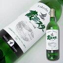 地元で愛される人気のワイン♪【「蔵王スターワイン(白・辛口)」720ml】<山形県・タケダワイナリー>