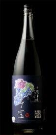 山葡萄の味わいタップリ♪【「子宝 月山の山ぶどう」1800ml】<楯の川酒造>