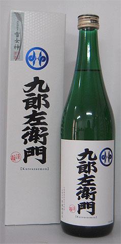 九郎左衛門-大吟醸無濾過生詰「雪女神」720ml