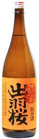 ◎ザ・チャンピオンSAKE銘柄!【出羽桜 純米酒「出羽の里」1800ml】<出羽桜酒造>