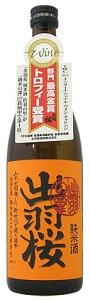 ◎ザ・チャンピオンSAKE銘柄!【出羽桜 純米酒「出羽の里」720ml】<出羽桜酒造>