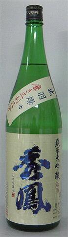 秀鳳-純米大吟醸出羽燦々原酒33%1800ml
