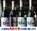 【送料無料】地元で愛される人気のワイン♪【「蔵王スターワイン720ml」よりどり8本セット】<山形県・タケダワイナリー>