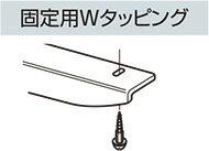 ロイヤル木棚用ブラケット用固定用WタッピングWT-P50個入ホワイト