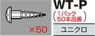 ロイヤル木棚用ブラケット用固定用Wタッピング50個入