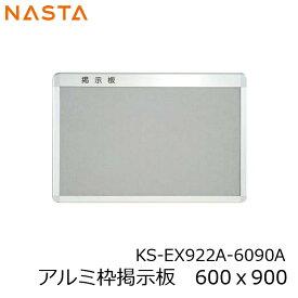 NASTA ナスタ KS-EX922A-6090A アルミ枠掲示板 600x900 代引き不可