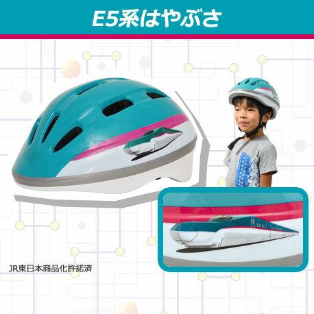 E5系はやぶさ(東北新幹線)ヘルメット[子供用 ヘルメット キッズ 自転車 新幹線 鉄道 キッズ ストライダー SG規格 kids 男の子]
