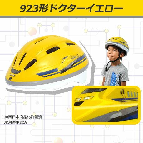 923形ドクターイエローヘルメット[子供用 ヘルメット キッズ 自転車 新幹線 鉄道 キッズ ストライダー SG規格 kids 男の子]