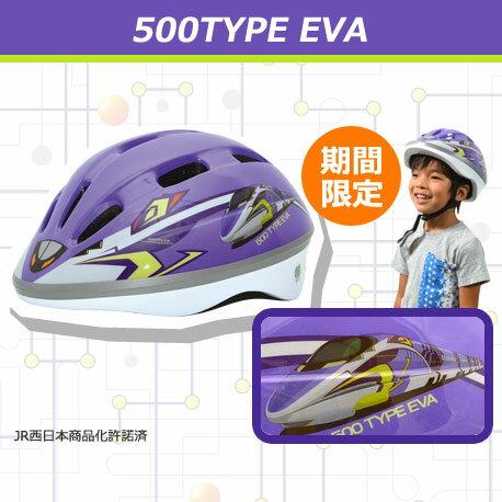 500 TYPE EVAヘルメット[子供用 ヘルメット キッズ 自転車 新幹線 鉄道 キッズ ストライダー SG規格 kids 男の子]