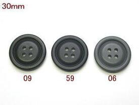 ジャケット用ボタン-M-30mmPBT-15351-30-1【ネコポス便OK】