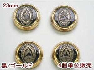 ブレザージャケット用メタルボタン-23mm(4個で360円)MBAZ-33502-10-23【DM便OK】