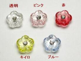 透明お花のボタン-70013(6個で360円(税別))【ネコポス便OK】