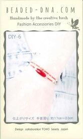 カナリヤ/ビーズ/Aikoビーズ/キット/BEADED-DNA.COM/ブレスレット/DIY-6