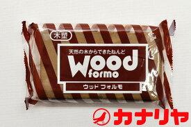 【レターパック配送】カナリヤ/クラフト/粘土/軽量/木塑粘土/Wood Formo<ウッドフォルモ>