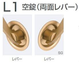 アトム KLD30 ケース鎌錠 L1 空錠 (両面レバー) シルバー