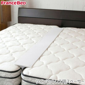 ツインマットレス用スペーサー フランスベッド すきまスペーサー すきまパッド 連結 隙間 ツインベッドのすきま
