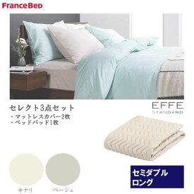 ボックスシーツ マットレスカバー ベッドパッド フランスベッド グッドスリープバイオ セミダブルロング MLサイズ