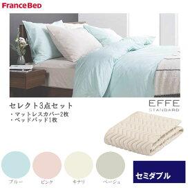 ボックスシーツ マットレスカバー ベッドパッド フランスベッド グッドスリープバイオ セミダブル Mサイズ