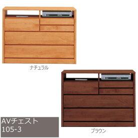 開梱設置無料 テレビボード 幅105cm TVボード 105-3 42型対応 ブラウン・ナチュラル テレビ台 木製 ティアラ AVチェスト