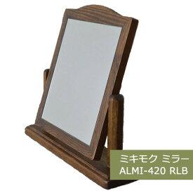鏡 卓上 ミラー デスクミラー 卓上ミラー レトロ 木製 オーク ミキモク ALMI-420RLB ABBEY ROAD(アビーロード)