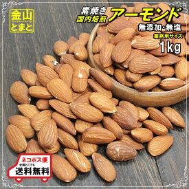 おつまみ 素焼きアーモンド 1kg 無添加・塩不使用 最上級ナッツ【ネコポス便送料無料】