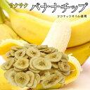 おやつ バナナチップ 500g サクサク食感 【ココナッツオイル使用】