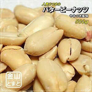 おつまみ バタピーナッツ 500g やみつき塩味送料