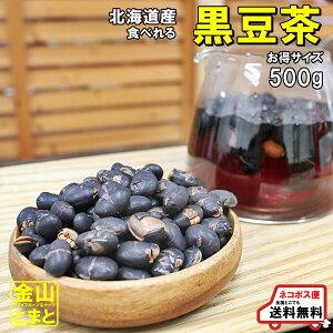 飲んで食べれる 深煎 黒豆茶 500g 北海道産 無添加【ネコポス便送料無料】