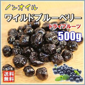 ドライブルーベリー 500g ノンオイル 野生種ワイルドブルーベリー ゆうパケット便送料無料