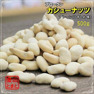 ブロークン カシューナッツ500g うすしお味 送料無料