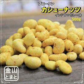ブロークン カシューナッツ500g 甘口インドカレー味 送料無料