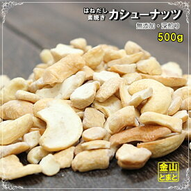 はねだし 素焼きカシューナッツ 500g 深煎りナッツ メール便送料無料